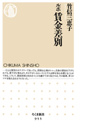 ルポ 賃金差別(ちくま新書)
