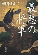 最悪の将軍(集英社文芸単行本)