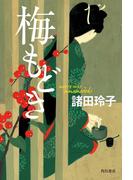 梅もどき(角川書店単行本)