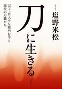 刀に生きる 刀工・宮入小左衛門行平と現代の刀職たち(角川書店単行本)