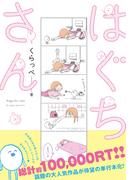 はぐちさん (FC)(フィールコミックス)