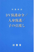 例題解説DV保護命令/人身保護/子の引渡し