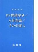 例題解説DV保護命令/人身保護/子の引渡し (法曹新書)