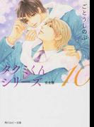 タクミくんシリーズ完全版 10 (角川ルビー文庫)