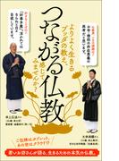 つながる仏教(ポプラ新書)