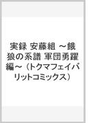 実録 安藤組 ~餓狼の系譜 軍団勇躍編~ (トクマコミックス)(Tokuma comics)