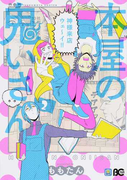 本屋の鬼いさん 2 (ビーズログコミックス)(B'sLOG COMICS)