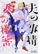 夫の事情妻の秘密 1 (ビーズログコミックス)(B'sLOG COMICS)