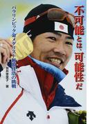 不可能とは、可能性だ パラリンピック金メダリスト新田佳浩の挑戦 (ノンフィクション知られざる世界)