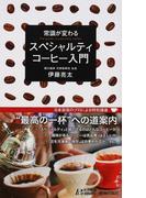 常識が変わるスペシャルティコーヒー入門 (青春新書PLAY BOOKS)(青春新書PLAY BOOKS)