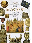 図説金の文化史