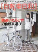 自転車日和 FOR WONDERFUL BICYCLE LIFE! vol.42(2016autumn) 間違いだらけ!?の自転車選び 自分に合ったものを選んでHAPPYに!