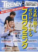 文系の親でもゼロからわかるプログラミング プログラミングが小学校で必修に! (日経ホームマガジン)(日経ホームマガジン)