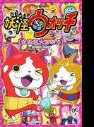 TV ANIMATION妖怪ウォッチ〈全妖怪大百科〉 5 #105〜140 (コロコロコミックススペシャル)(コロコロコミックス)
