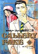 ギャラリーフェイク 33 アンソールの男 (ビッグコミックス)(ビッグコミックス)