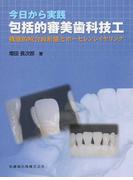 今日から実践 包括的審美歯科技工 機能的咬合面形態とポーセレンレイヤリング