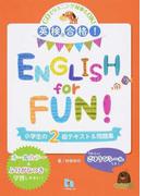 英検合格!ENGLISH for FUN!小学生の2級テキスト&問題集 CDでリスニング対策もOK!