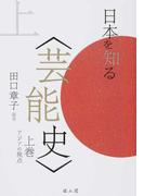 日本を知る〈芸能史〉 上巻 アジアの視点