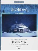 楽譜 北の国から オリジナル・スコア・ヴァージョン 完全盤 (ピアノ/ギター/コーラス・ピース)
