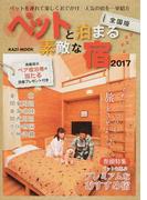 ペットと泊まる素敵な宿 全国版 ペットを連れて楽しくおでかけ人気の宿を一挙紹介 2017 (KAZIMOOK)(KAZIムック)