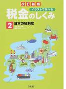 イラストで学べる税金のしくみ 改訂新版 2 日本の税制度
