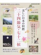 美しい日本の旧暦二十四節気・七十二候