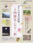 美しい日本の旧暦二十四節気・七十二候 (MAGAZINE HOUSE MOOK)(マガジンハウスムック)