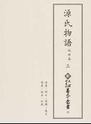 新天理図書館善本叢書 影印 15 源氏物語 3 須磨・明石・澪標・蓬生 関屋・絵合・松風
