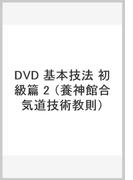 養神館合気道技術教則基本技法 初級篇 2[DVD]