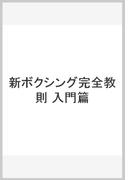 新ボクシング完全教則 入門篇[DVD]