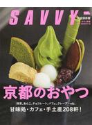 京都のおやつ 抹茶、あんこ、チョコレート、パフェ、クレープ…etc.甘味処・カフェ・手土産208軒! 完全保存版