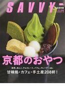 京都のおやつ 抹茶、あんこ、チョコレート、パフェ、クレープ…etc.甘味処・カフェ・手土産208軒! 完全保存版 (LMAGA MOOK)(エルマガMOOK)