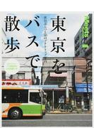 東京をバスで散歩 休日ぶらっと30のプチトリップ案内