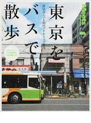 東京をバスで散歩 休日ぶらっと30のプチトリップ案内 (LMAGA MOOK)(エルマガMOOK)