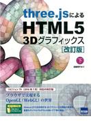 three.jsによるHTML5 3Dグラフィックス 下 改訂版 ブラウザで実現するOpenGL(WebGL)の世界