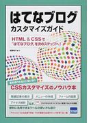 はてなブログカスタマイズガイド HTML&CSSで「はてなブログ」を次のステップへ!