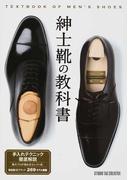 紳士靴の教科書 靴図鑑55ブランド269モデル掲載
