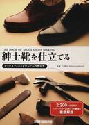 紳士靴を仕立てる オックスフォードとダービーの作り方 (Professional Series)