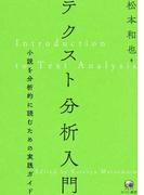テクスト分析入門 小説を分析的に読むための実践ガイド