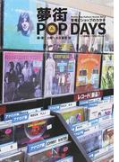 夢街POP DAYS 音楽とショップのカタチ (Rutles Pop Clture Series 「記録屋」プロジェクト)