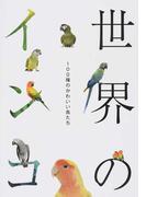 世界のインコ 100種のかわいい鳥たち