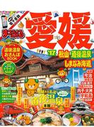 まっぷる 愛媛 松山・道後温泉 しまなみ海道'17