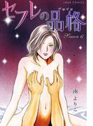 【6-10セット】セフレの品格―プライド―(ジュールコミックス)