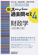 公務員試験新スーパー過去問ゼミ4財政学 地方上級/国家総合職・一般職・専門職 改訂第2版