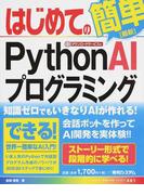 はじめてのPythonAIプログラミング (BASIC MASTER SERIES)