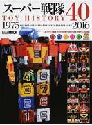 スーパー戦隊TOY HISTORY 40 1975−2016 (ホビージャパンMOOK スーパー戦隊シリーズ)(ホビージャパンMOOK)