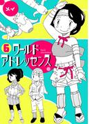 【6-10セット】ワールドアドレッセンス(ロマンチカ☆ティアラ)