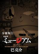 【1-5セット】新装版 ミュージアム 分冊版