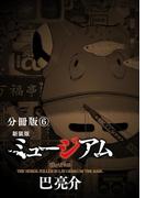 【6-10セット】新装版 ミュージアム 分冊版