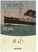 東洋汽船と映画